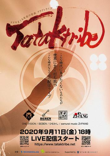 タタキまくる音楽の祭典【Tataktribe -兆-】