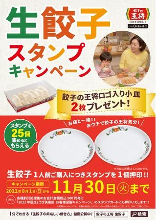 生餃子スタンプキャンペーンポスター