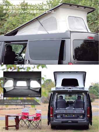 ポップアップルーフ搭載でキャンプ場でも楽しく車中泊