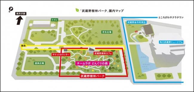 武蔵野樹林パーク 園内マップ